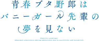 TVアニメ「青春ブタ野郎はバニーガール先輩の夢を見ない」公式サイト