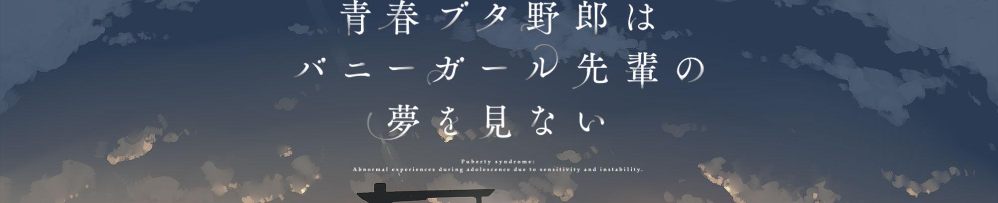 壁紙 アイコンプレゼント Tvアニメ 青春ブタ野郎はバニーガール先輩
